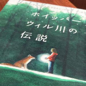 本「ホイッパーウィル川の伝説」